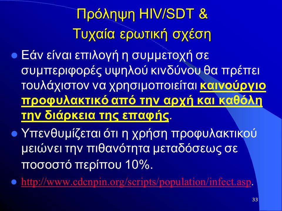 33 Πρόληψη HIV/SDT & Τυχαία ερωτική σχέση  Εάν είναι επιλογή η συμμετοχή σε συμπεριφορές υψηλού κινδύνου θα πρέπει τουλάχιστον να χρησιμοποιείται και