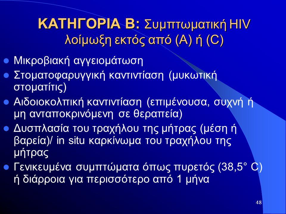 48 ΚΑΤΗΓΟΡΙΑ Β: Συμπτωματική HIV λοίμωξη εκτός από (Α) ή (C)  Μικροβιακή αγγειομάτωση  Στοματοφαρυγγική καντιντίαση (μυκωτική στοματίτις)  Αιδοιοκο