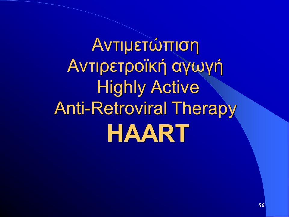 56 Αντιμετώπιση Αντιρετροϊκή αγωγή Highly Active Anti-Retroviral Therapy HAART