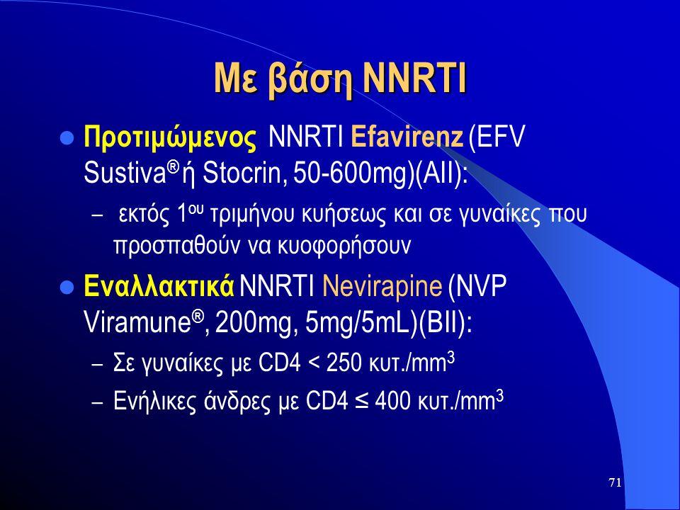 71 Με βάση NNRTI  Προτιμώμενος NNRTI Efavirenz (EFV Sustiva ® ή Stocrin, 50-600mg)(AII): – εκτός 1 ου τριμήνου κυήσεως και σε γυναίκες που προσπαθούν