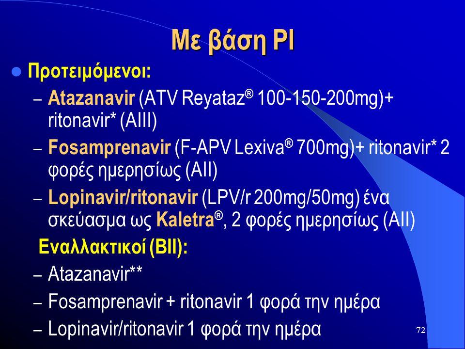 72 Με βάση PI  Προτειμόμενοι: – Atazanavir (ATV Reyataz ® 100-150-200mg)+ ritonavir* (AIII) – Fosamprenavir (F-APV Lexiva ® 700mg)+ ritonavir* 2 φορέ