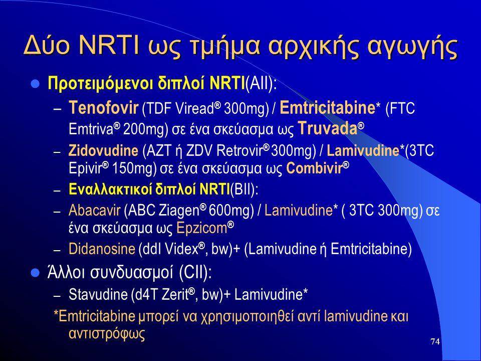 74 Δύο NRTI ως τμήμα αρχικής αγωγής  Προτειμόμενοι διπλοί NRTI (ΑΙΙ): – Tenofovir (TDF Viread ® 300mg) / Emtricitabine * (FTC Emtriva ® 200mg) σε ένα