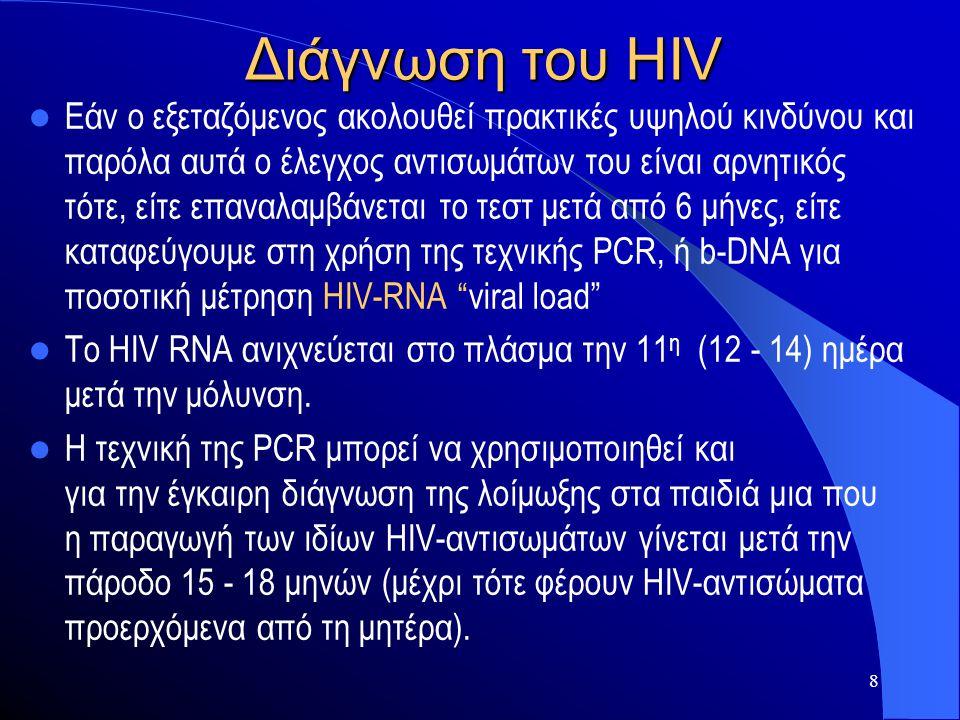 8 Διάγνωση του HIV  Εάν ο εξεταζόμενος ακολουθεί πρακτικές υψηλού κινδύνου και παρόλα αυτά ο έλεγχος αντισωμάτων του είναι αρνητικός τότε, είτε επανα