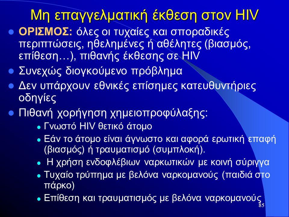 85 Μη επαγγελματική έκθεση στον HIV  ΟΡΙΣΜΟΣ: όλες οι τυχαίες και σποραδικές περιπτώσεις, ηθελημένες ή αθέλητες (βιασμός, επίθεση…), πιθανής έκθεσης
