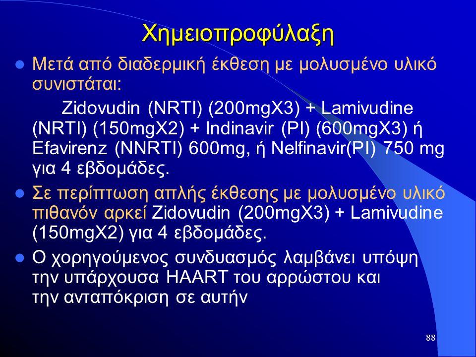 88 Χημειοπροφύλαξη  Μετά από διαδερμική έκθεση με μολυσμένο υλικό συνιστάται: Zidovudin (NRTI) (200mgX3) + Lamivudine (NRTI) (150mgX2) + Indinavir (P