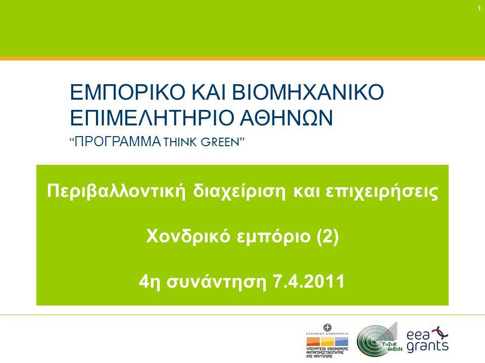 """1 Περιβαλλοντική διαχείριση και επιχειρήσεις Χονδρικό εμπόριο (2) 4η συνάντηση 7.4.2011 ΕΜΠΟΡΙΚΟ ΚΑΙ ΒΙΟΜΗΧΑΝΙΚΟ ΕΠΙΜΕΛΗΤΗΡΙΟ ΑΘΗΝΩΝ """" ΠΡΟΓΡΑΜΜΑ THINK"""