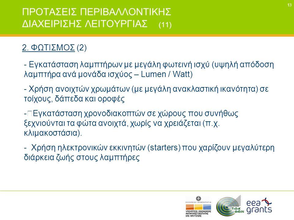 13 ΠΡΟΤΑΣΕΙΣ ΠΕΡΙΒΑΛΛΟΝΤΙΚΗΣ ΔΙΑΧΕΙΡΙΣΗΣ ΛΕΙΤΟΥΡΓΙΑΣ (11) 2. ΦΩΤΙΣΜΟΣ (2) - Εγκατάσταση λαμπτήρων με μεγάλη φωτεινή ισχύ (υψηλή απόδοση λαμπτήρα ανά μ