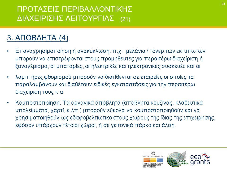 24 ΠΡΟΤΑΣΕΙΣ ΠΕΡΙΒΑΛΛΟΝΤΙΚΗΣ ΔΙΑΧΕΙΡΙΣΗΣ ΛΕΙΤΟΥΡΓΙΑΣ (21) 3. ΑΠΟΒΛΗΤΑ (4) •Επαναχρησιμοποίηση ή ανακύκλωση: π.χ. μελάνια / τόνερ των εκτυπωτών μπορούν