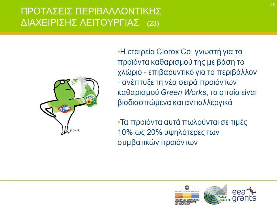 26 ΠΡΟΤΑΣΕΙΣ ΠΕΡΙΒΑΛΛΟΝΤΙΚΗΣ ΔΙΑΧΕΙΡΙΣΗΣ ΛΕΙΤΟΥΡΓΙΑΣ (23) •Η εταιρεία Clorox Co, γνωστή για τα προϊόντα καθαρισμού της με βάση το χλώριο - επιβαρυντικ
