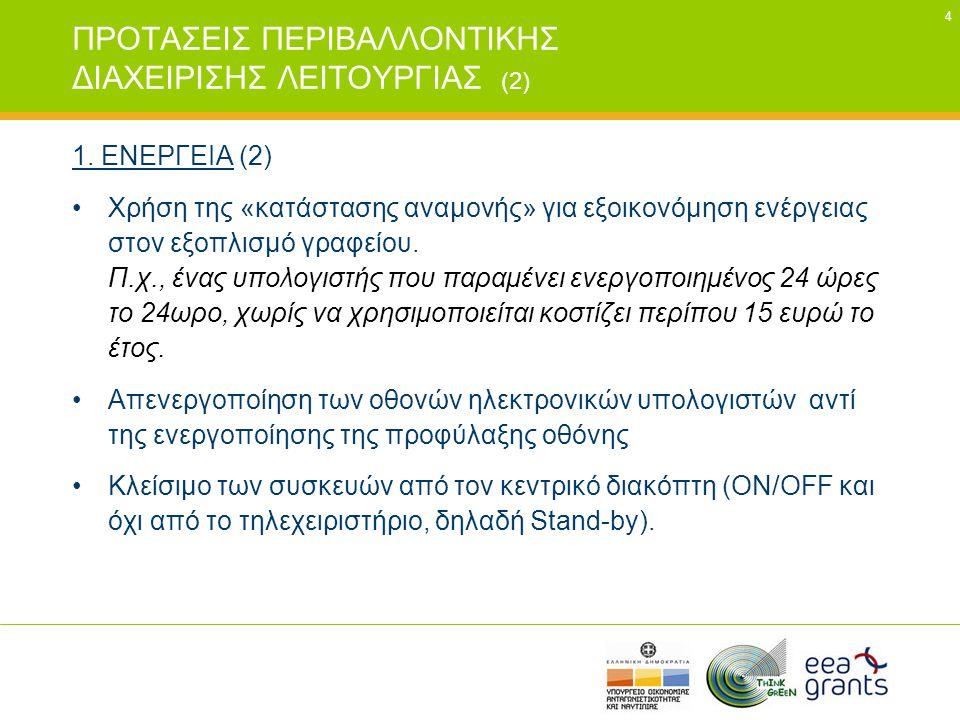 5 Προτασεις Περιβαλλοντικης Διαχειρισης Λειτουργιας (3) 1.