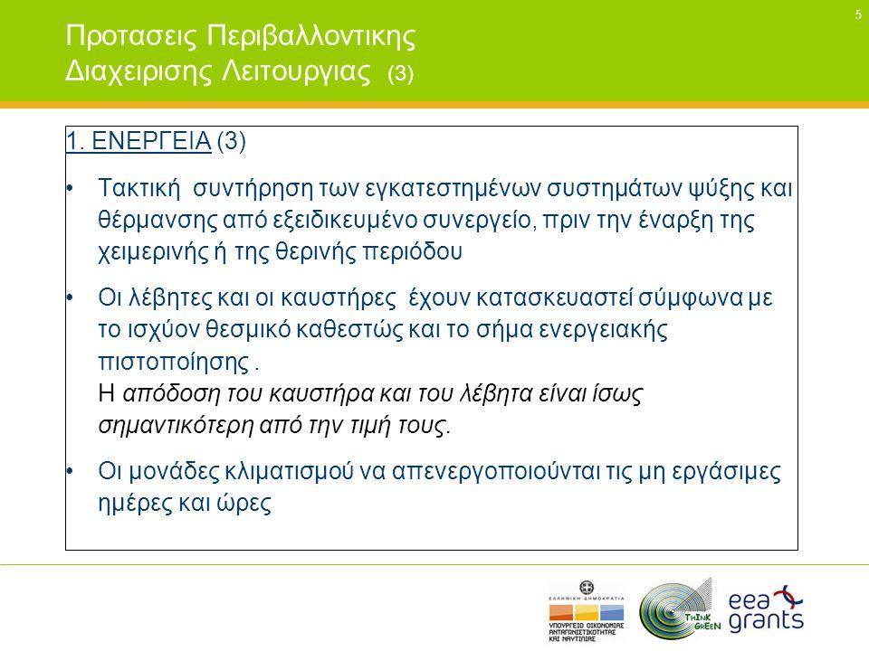 26 ΠΡΟΤΑΣΕΙΣ ΠΕΡΙΒΑΛΛΟΝΤΙΚΗΣ ΔΙΑΧΕΙΡΙΣΗΣ ΛΕΙΤΟΥΡΓΙΑΣ (23) •Η εταιρεία Clorox Co, γνωστή για τα προϊόντα καθαρισμού της με βάση το χλώριο - επιβαρυντικό για το περιβάλλον - ανέπτυξε τη νέα σειρά προϊόντων καθαρισμού Green Works, τα οποία είναι βιοδιασπώμενα και αντιαλλεργικά •Τα προϊόντα αυτά πωλούνται σε τιμές 10% ως 20% υψηλότερες των συμβατικών προϊόντων