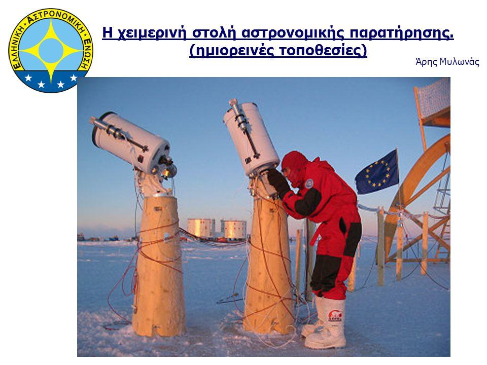 Η χειμερινή στολή αστρονομικής παρατήρησης. (ημιορεινές τοποθεσίες) Άρης Μυλωνάς Ερωτήσεις