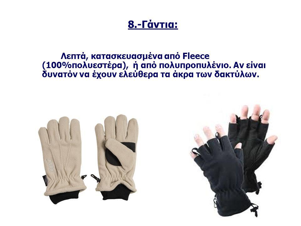 8.-Γάντια: Λεπτά, κατασκευασμένα από Fleece (100%πολυεστέρα), ή από πολυπροπυλένιο. Αν είναι δυνατόν να έχουν ελεύθερα τα άκρα των δακτύλων.