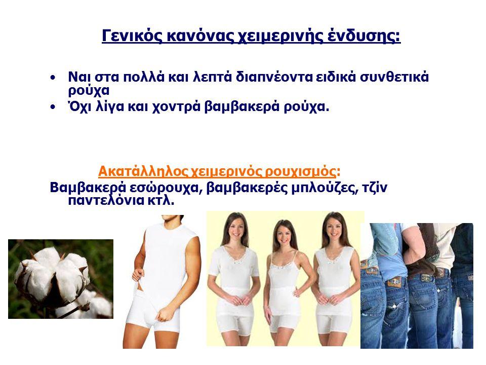 Χειμερινή Ένδυση-Υπόδηση Αναλυτικά: 1.-Εσώρουχα-(Ρούχα σε επαφή με το δέρμα): α) Άνω Μακρυμάνικα λεπτά, ισοθερμικά και ελαστικά που εφαρμόζουν στο σώμα και καλύπτουν το λαιμό και μέση, από διαπνέοντα συνθετικά υλικά, σε αναλογίες όπως παρακάτω: •Πολυπροπυλένιο 40%-60%, •Λύκρα ή Ελαστίνη 2%-5%, •Πολυαμίδιο 5%-40%, •Πολυεστέρα 5%-30% •ή •Μαλί τύπου «merino wool» 0%-100% β) Κάτω Σκελέες λεπτές, ισοθερμικές, και ελαστικές που εφαρμόζουν στα πόδια, από διαπνέοντα συνθετικά υλικά, σε αναλογίες όπως παρακάτω: •Πολυπροπυλένιο 40%-60%, •Λύκρα ή Ελαστίνη 2%-5%, •Πολυαμίδιο 5%-40%, •Πολυεστέρα 5%-20% •ή •Μαλί τύπου «merino wool» 0%-100%