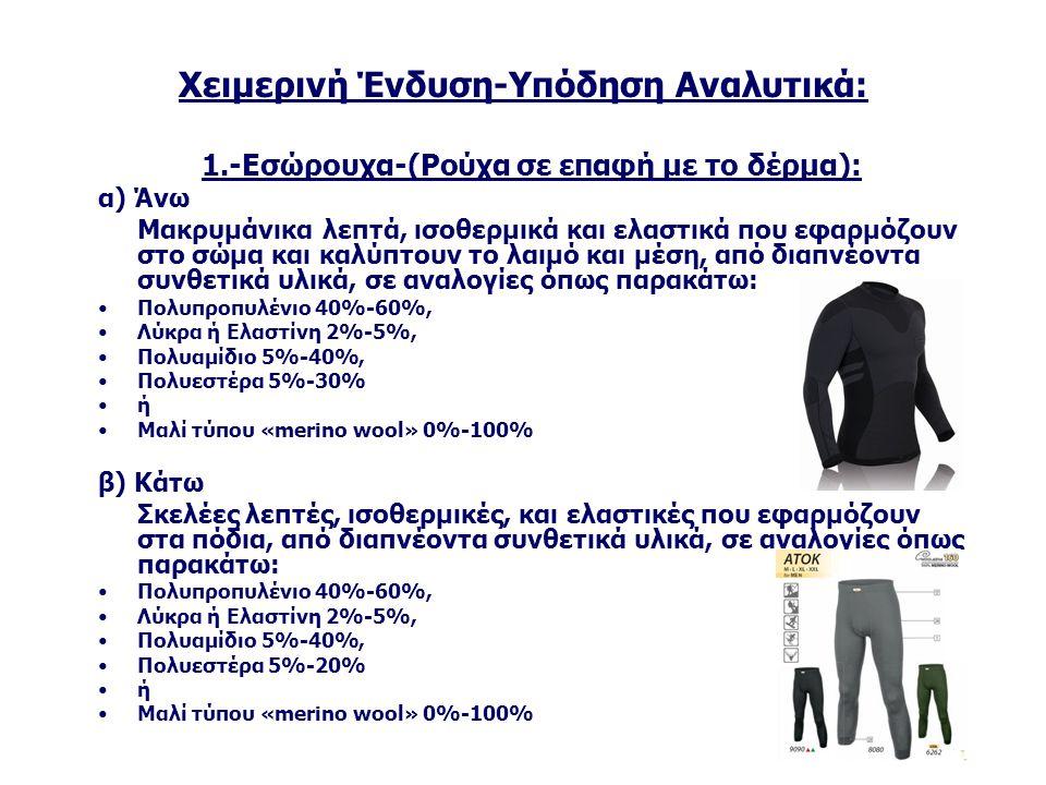 Χειμερινή Ένδυση-Υπόδηση Αναλυτικά: 1.-Εσώρουχα-(Ρούχα σε επαφή με το δέρμα): α) Άνω Μακρυμάνικα λεπτά, ισοθερμικά και ελαστικά που εφαρμόζουν στο σώμ