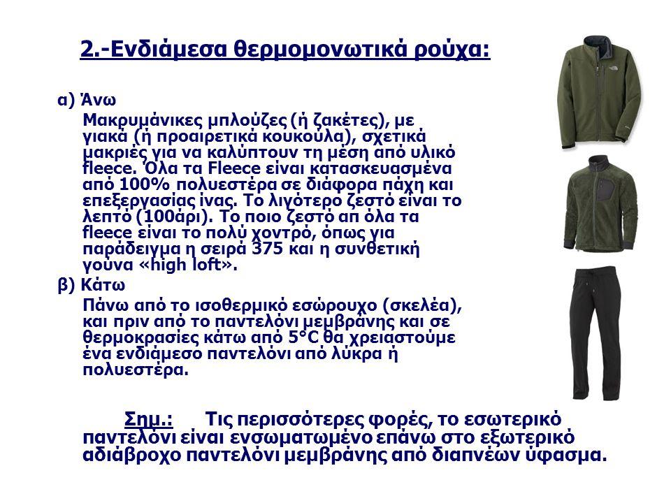 2.-Ενδιάμεσα θερμομονωτικά ρούχα: α) Άνω Μακρυμάνικες μπλούζες (ή ζακέτες), με γιακά (ή προαιρετικά κουκούλα), σχετικά μακριές για να καλύπτουν τη μέσ