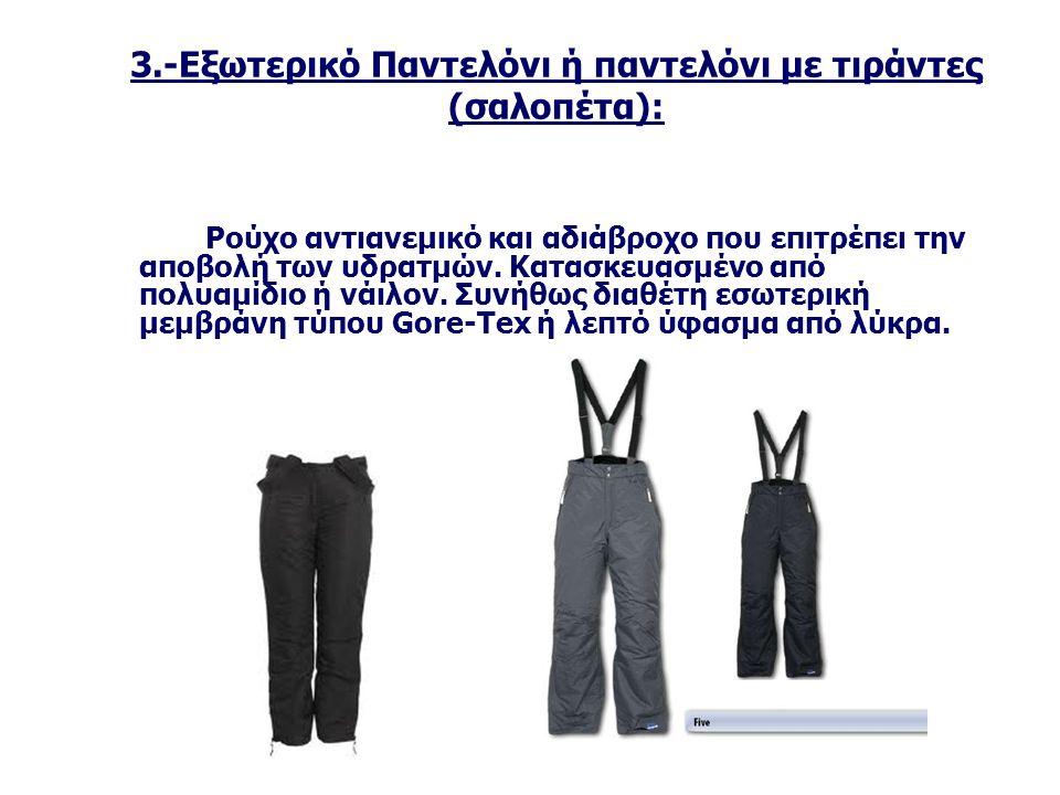 3.-Εξωτερικό Παντελόνι ή παντελόνι με τιράντες (σαλοπέτα): Ρούχο αντιανεμικό και αδιάβροχο που επιτρέπει την αποβολή των υδρατμών. Κατασκευασμένο από