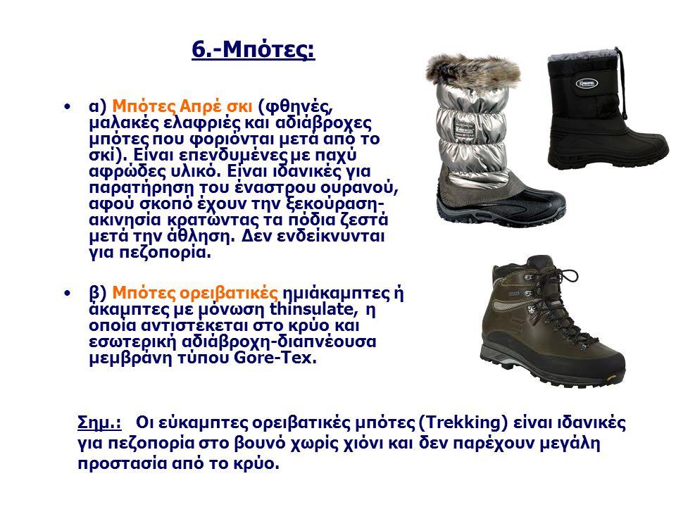 6.-Μπότες: •α) Μπότες Απρέ σκι (φθηνές, μαλακές ελαφριές και αδιάβροχες μπότες που φοριόνται μετά από το σκί). Είναι επενδυμένες με παχύ αφρώδες υλικό