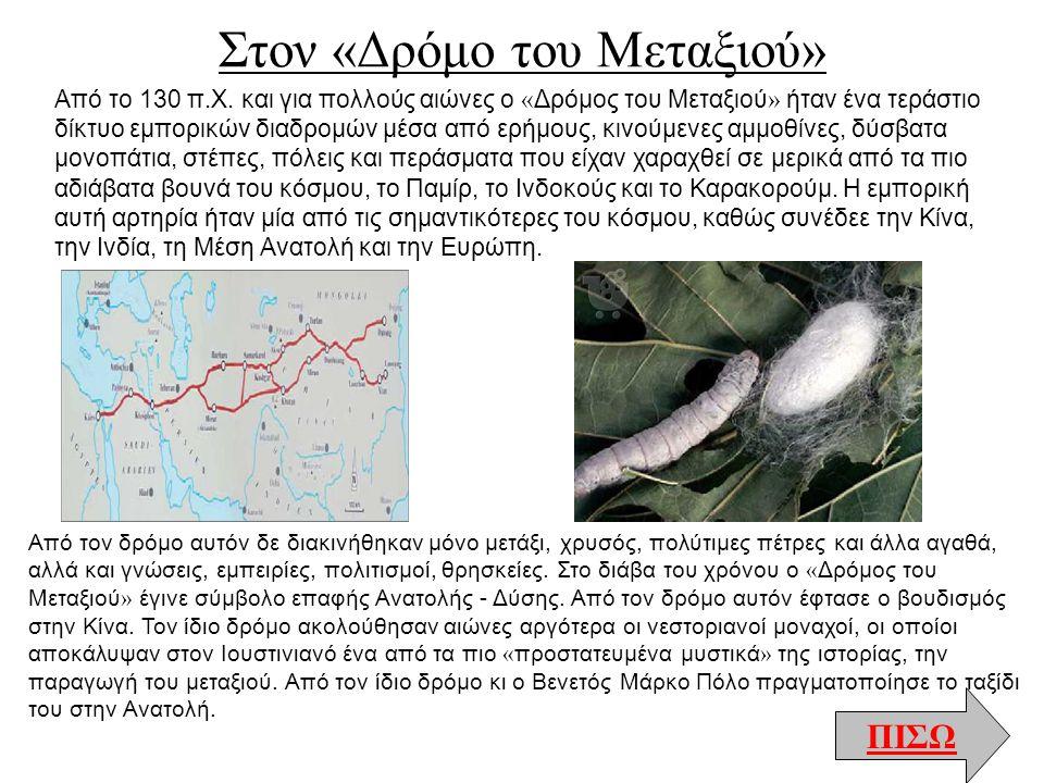 Στον «Δρόμο του Μεταξιού» ΠΙΣΩ Από το 130 π.Χ. και για πολλούς αιώνες ο « Δρόμος του Μεταξιού » ήταν ένα τεράστιο δίκτυο εμπορικών διαδρομών μέσα από