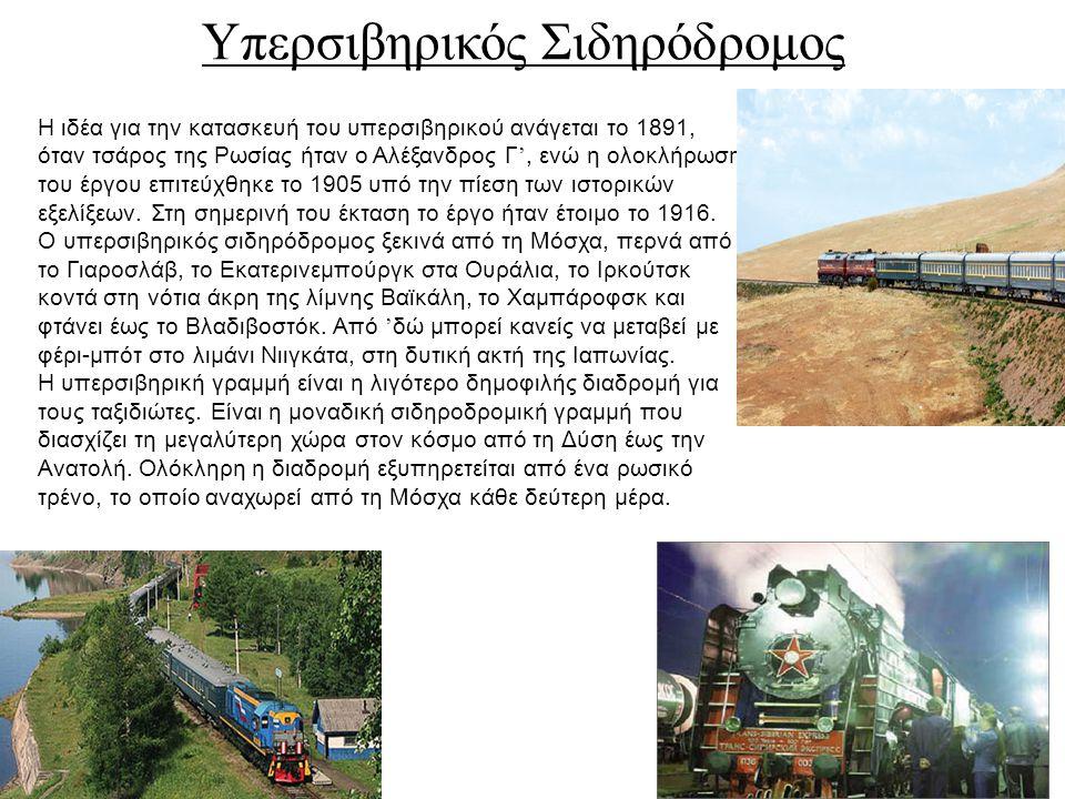 Υπερσιβηρικός Σιδηρόδρομος Η ιδέα για την κατασκευή του υπερσιβηρικού ανάγεται το 1891, όταν τσάρος της Ρωσίας ήταν ο Αλέξανδρος Γ ', ενώ η ολοκλήρωση
