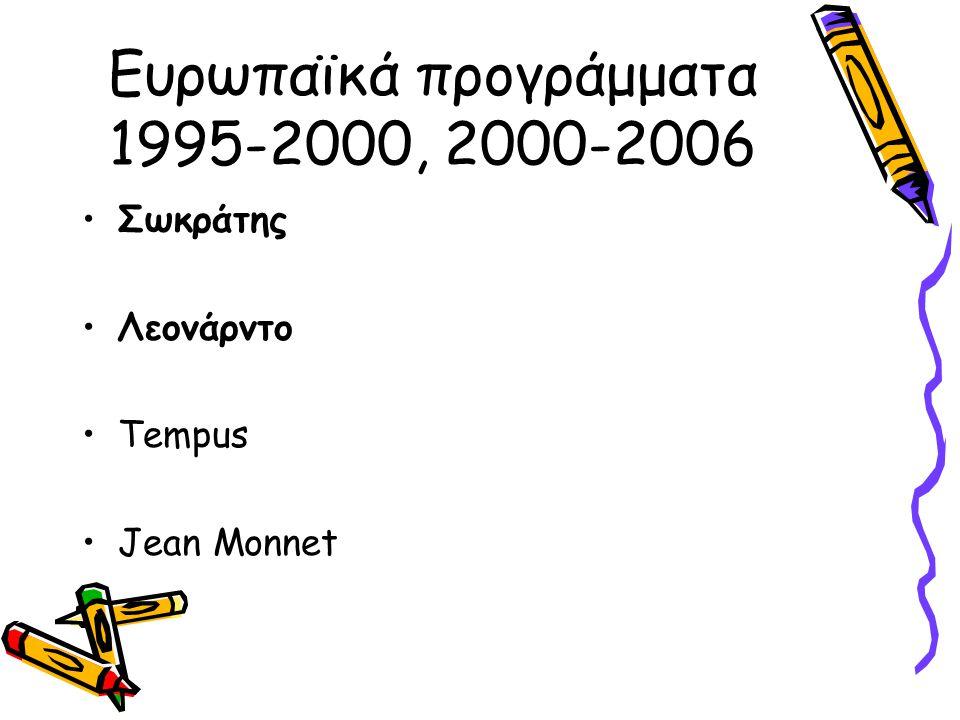 Ευρωπαϊκά προγράμματα 1995-2000, 2000-2006 •Σωκράτης •Λεονάρντο •Tempus •Jean Monnet