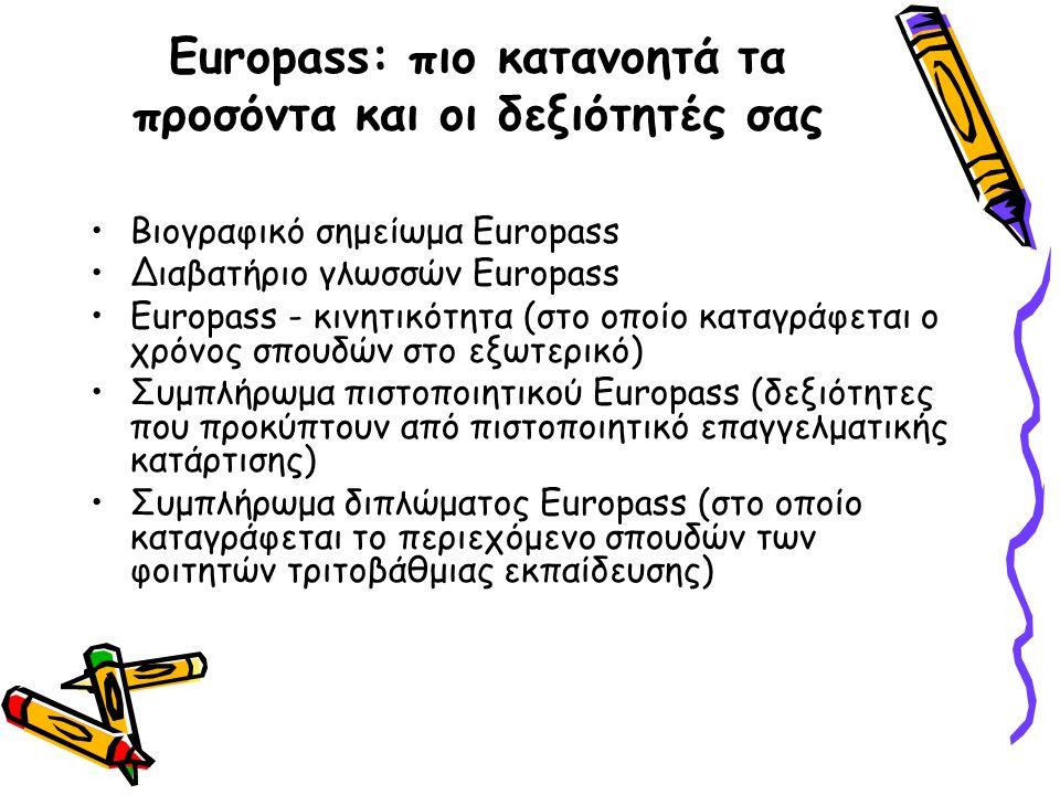 Europass: πιο κατανοητά τα προσόντα και οι δεξιότητές σας •Βιογραφικό σημείωμα Europass •Διαβατήριο γλωσσών Europass •Europass - κινητικότητα (στο οπο