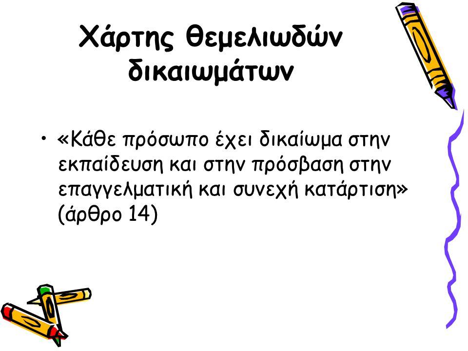 Χάρτης θεμελιωδών δικαιωμάτων •«Κάθε πρόσωπο έχει δικαίωμα στην εκπαίδευση και στην πρόσβαση στην επαγγελματική και συνεχή κατάρτιση» (άρθρο 14)