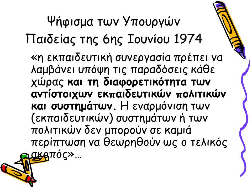 Ψήφισμα των Υπουργών Παιδείας της 6ης Ιουνίου 1974 «η εκπαιδευτική συνεργασία πρέπει να λαμβάνει υπόψη τις παραδόσεις κάθε χώρας και τη διαφορετικότητ