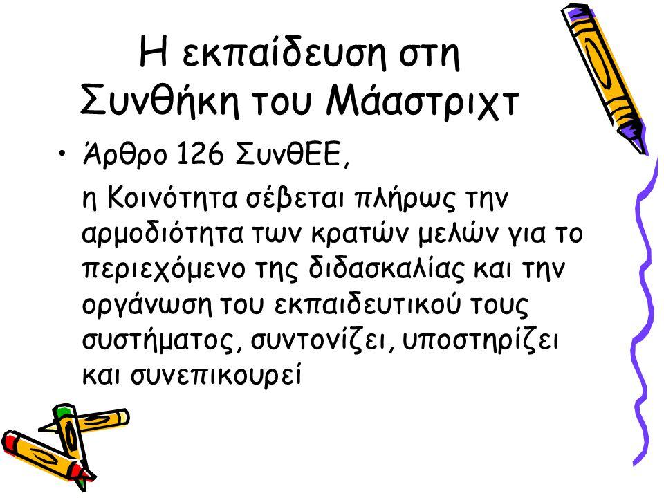 Η εκπαίδευση στη Συνθήκη του Μάαστριχτ •Άρθρο 126 ΣυνθΕΕ, η Κοινότητα σέβεται πλήρως την αρμοδιότητα των κρατών μελών για το περιεχόμενο της διδασκαλί