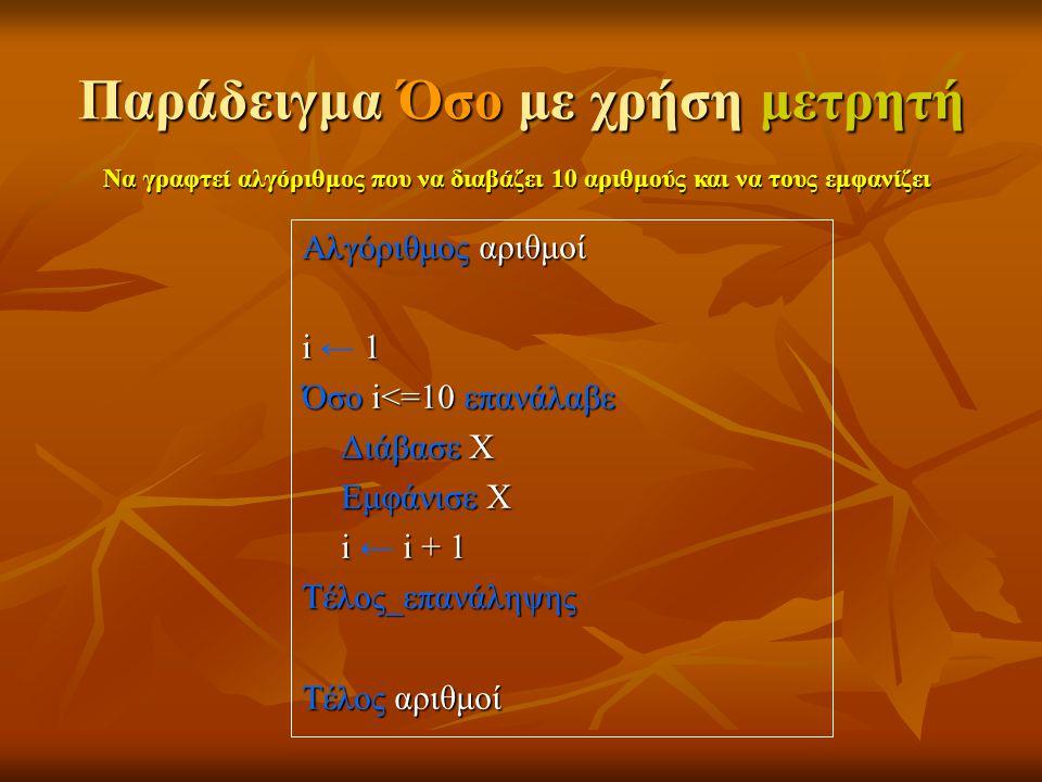 Παράδειγμα Όσο με χρήση «τιμή φρουρός»  Να γραφτεί αλγόριθμος ο οποίος να διαβάζει τους αριθμούς που πληκτρολογεί ένας χρήστης και να υπολογίζει: 1.
