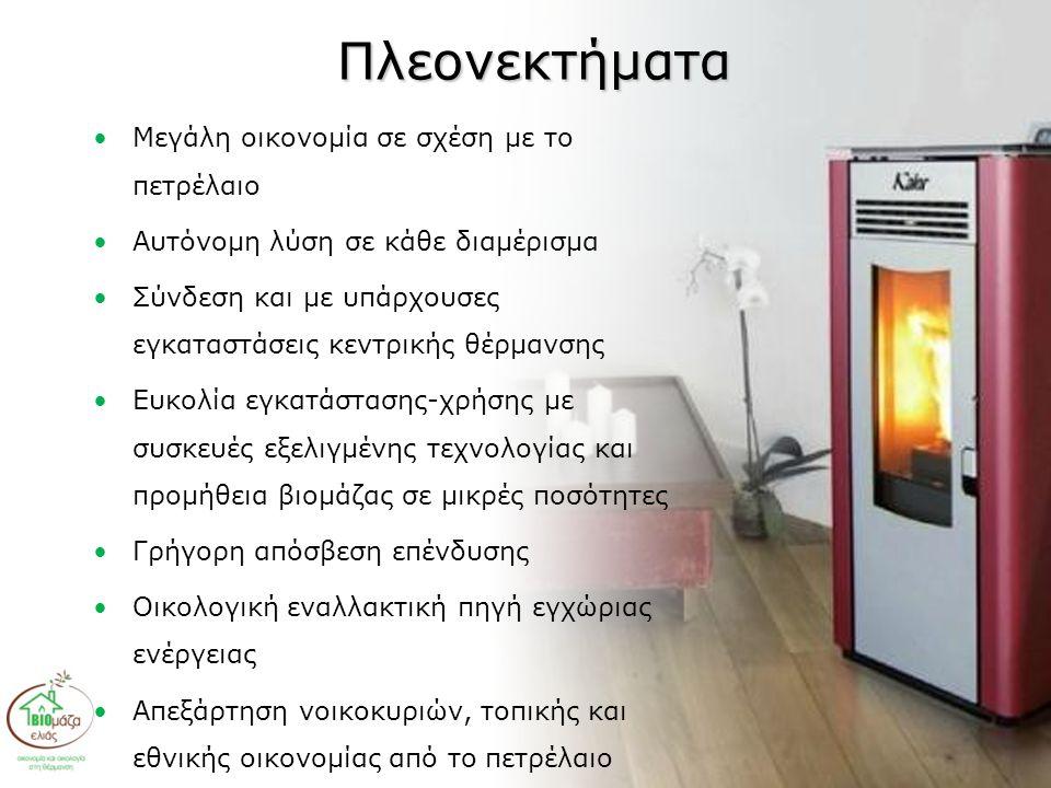 •Μεγάλη οικονομία σε σχέση με το πετρέλαιο •Αυτόνομη λύση σε κάθε διαμέρισμα •Σύνδεση και με υπάρχουσες εγκαταστάσεις κεντρικής θέρμανσης •Ευκολία εγκ