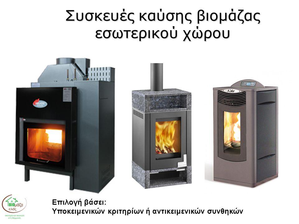 Συσκευές καύσης βιομάζας εσωτερικού χώρου Επιλογή βάσει: Υποκειμενικών κριτηρίων ή αντικειμενικών συνθηκών