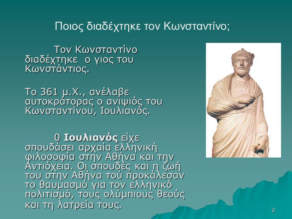 2 Τον Κωνσταντίνο διαδέχτηκε ο γιος του Κωνστάντιος.