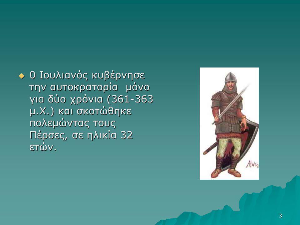 3  0 Ιουλιανός κυβέρνησε την αυτοκρατορία μόνο για δύο χρόνια (361-363 μ.Χ.) και σκοτώθηκε πολεμώντας τους Πέρσες, σε ηλικία 32 ετών.