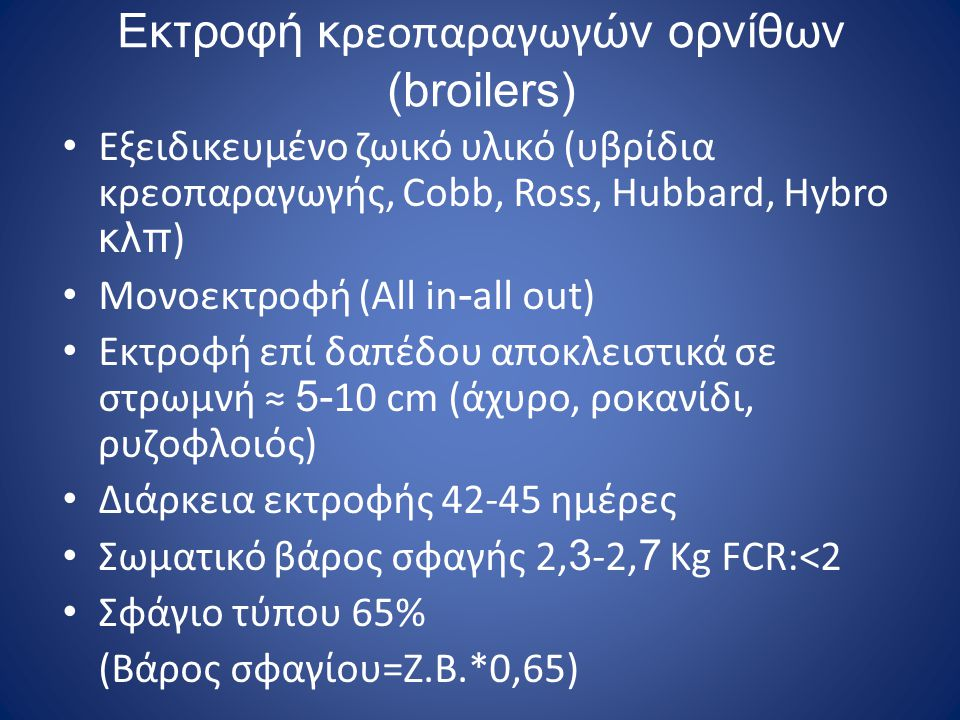• Εξειδικευμένο ζωικό υλικό (υβρίδια κρεοπαραγωγής, Cobb, Ross, Hubbard, Hybro κλπ ) • Μονοεκτροφή (All in - all out) • Εκτροφή επί δαπέδου αποκλειστι