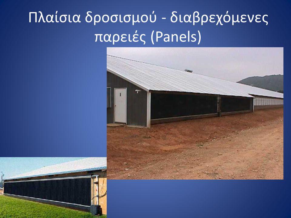 Πλαίσια δροσισμού - διαβρεχόμενες παρειές (Panels)