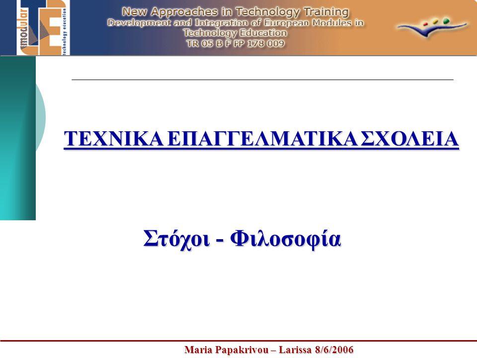 Maria Papakrivou – Larissa 8/6/2006 ΤΕΧΝΙΚΑ ΕΠΑΓΓΕΛΜΑΤΙΚΑ ΣΧΟΛΕΙΑ Στόχοι - Φιλοσοφία