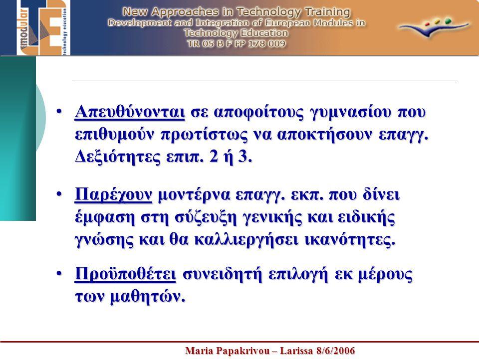 Maria Papakrivou – Larissa 8/6/2006 •Απευθύνονται σε αποφοίτους γυμνασίου που επιθυμούν πρωτίστως να αποκτήσουν επαγγ. Δεξιότητες επιπ. 2 ή 3. •Παρέχο