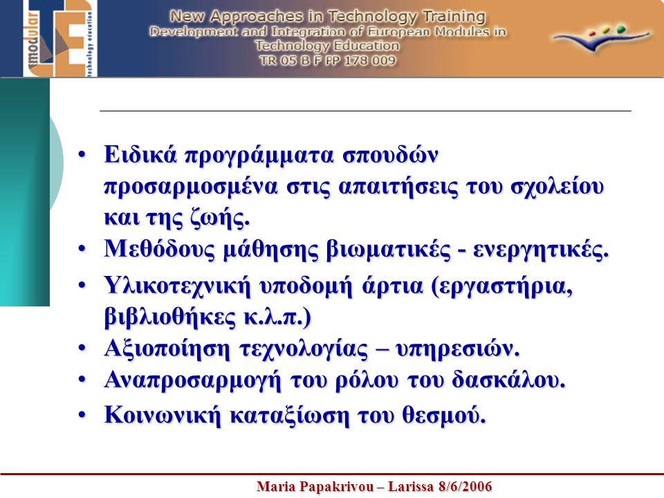 Maria Papakrivou – Larissa 8/6/2006 •Ειδικά προγράμματα σπουδών προσαρμοσμένα στις απαιτήσεις του σχολείου και της ζωής. •Μεθόδους μάθησης βιωματικές