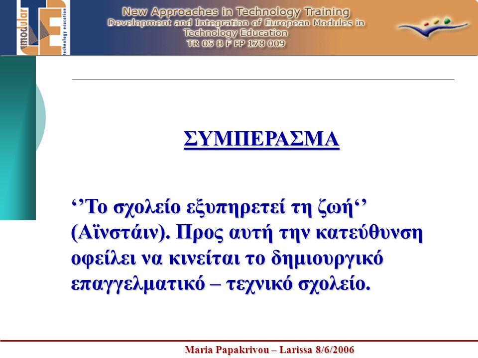 Maria Papakrivou – Larissa 8/6/2006 ΣΥΜΠΕΡΑΣΜΑ ''Το σχολείο εξυπηρετεί τη ζωή'' (Αϊνστάιν). Προς αυτή την κατεύθυνση οφείλει να κινείται το δημιουργικ