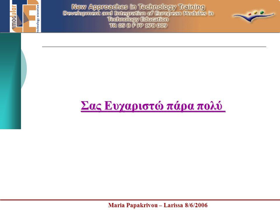 Maria Papakrivou – Larissa 8/6/2006 Σας Ευχαριστώ πάρα πολύ