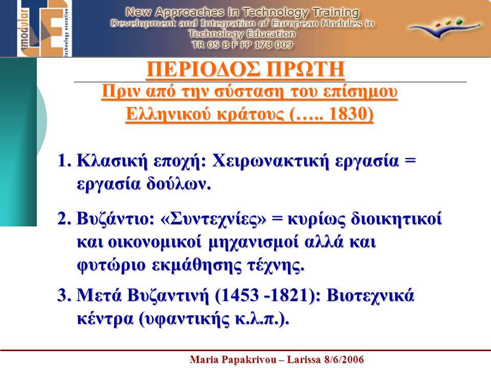 Maria Papakrivou – Larissa 8/6/2006 ΠΕΡΙΟΔΟΣ ΠΡΩΤΗ Πριν από την σύσταση του επίσημου Ελληνικού κράτους (….. 1830) 1. Κλασική εποχή: Χειρωνακτική εργασ