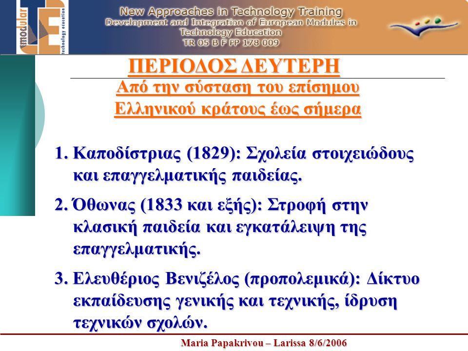 Maria Papakrivou – Larissa 8/6/2006 ΠΕΡΙΟΔΟΣ ΔΕΥΤΕΡΗ Από την σύσταση του επίσημου Ελληνικού κράτους έως σήμερα 1. Καποδίστριας (1829): Σχολεία στοιχει