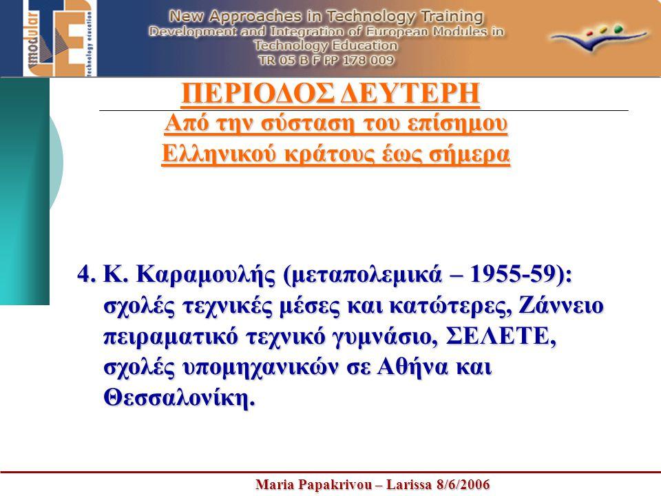 Maria Papakrivou – Larissa 8/6/2006 ΠΕΡΙΟΔΟΣ ΔΕΥΤΕΡΗ Από την σύσταση του επίσημου Ελληνικού κράτους έως σήμερα 4. Κ. Καραμουλής (μεταπολεμικά – 1955-5