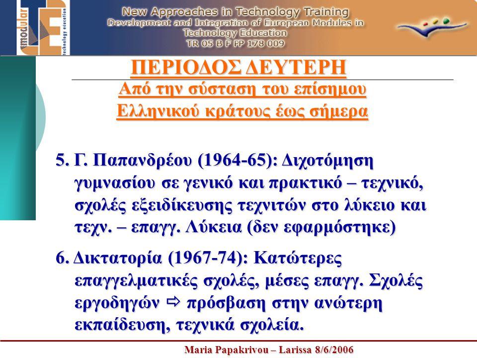Maria Papakrivou – Larissa 8/6/2006 ΠΕΡΙΟΔΟΣ ΔΕΥΤΕΡΗ Από την σύσταση του επίσημου Ελληνικού κράτους έως σήμερα 5. Γ. Παπανδρέου (1964-65): Διχοτόμηση