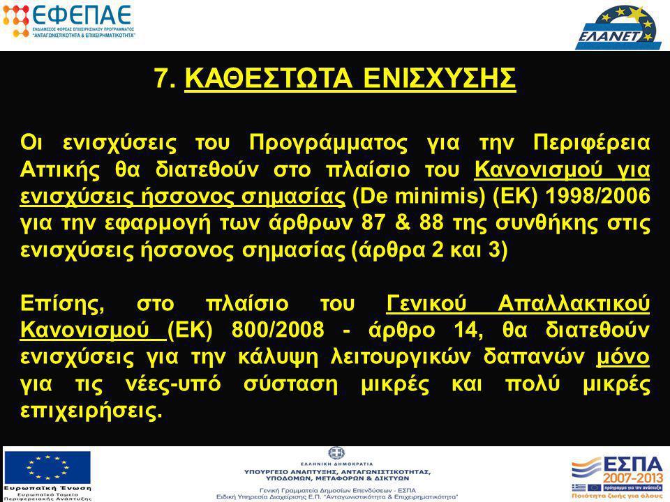 7. ΚΑΘΕΣΤΩΤΑ ΕΝΙΣΧΥΣΗΣ Οι ενισχύσεις του Προγράμματος για την Περιφέρεια Αττικής θα διατεθούν στο πλαίσιο του Κανονισμού για ενισχύσεις ήσσονος σημασί