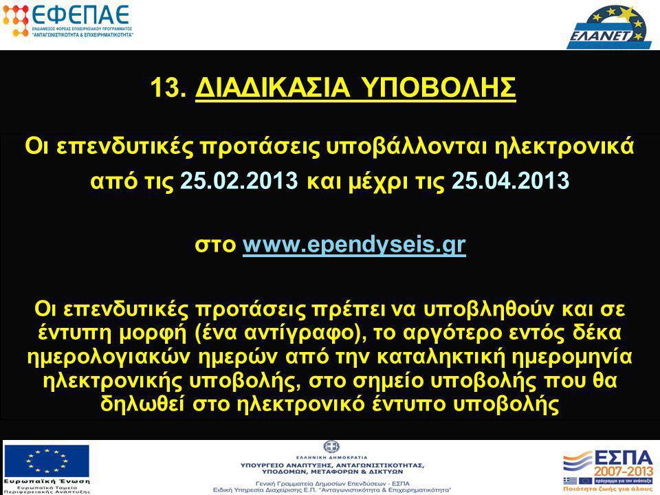 13. ΔΙΑΔΙΚΑΣΙΑ ΥΠΟΒΟΛΗΣ Οι επενδυτικές προτάσεις υποβάλλονται ηλεκτρονικά από τις 25.02.2013 και μέχρι τις 25.04.2013 στο www.ependyseis.grwww.ependys