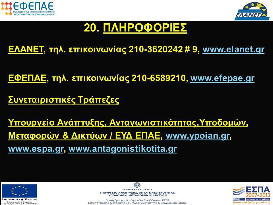 20. ΠΛΗΡΟΦΟΡΙΕΣ ΕΛΑΝΕΤ, τηλ. επικοινωνίας 210-3620242 # 9, www.elanet.grwww.elanet.gr ΕΦΕΠΑΕ, τηλ.