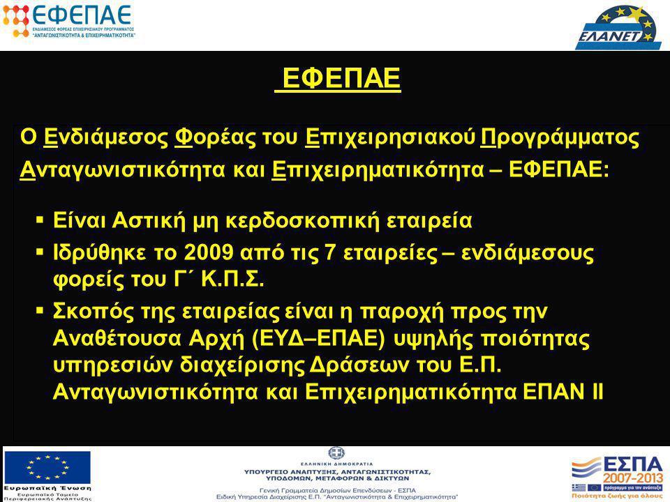 ΕΦΕΠΑΕ Ο Ενδιάμεσος Φορέας του Επιχειρησιακού Προγράμματος Ανταγωνιστικότητα και Επιχειρηματικότητα – ΕΦΕΠΑΕ:   Είναι Αστική μη κερδοσκοπική εταιρεία   Ιδρύθηκε το 2009 από τις 7 εταιρείες – ενδιάμεσους φορείς του Γ΄ Κ.Π.Σ.