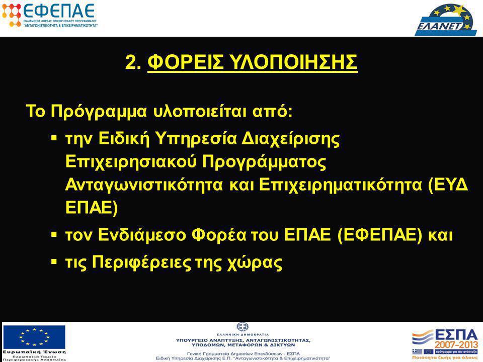 2. ΦΟΡΕΙΣ ΥΛΟΠΟΙΗΣΗΣ Το Πρόγραμμα υλοποιείται από:  την Ειδική Υπηρεσία Διαχείρισης Επιχειρησιακού Προγράμματος Ανταγωνιστικότητα και Επιχειρηματικότ